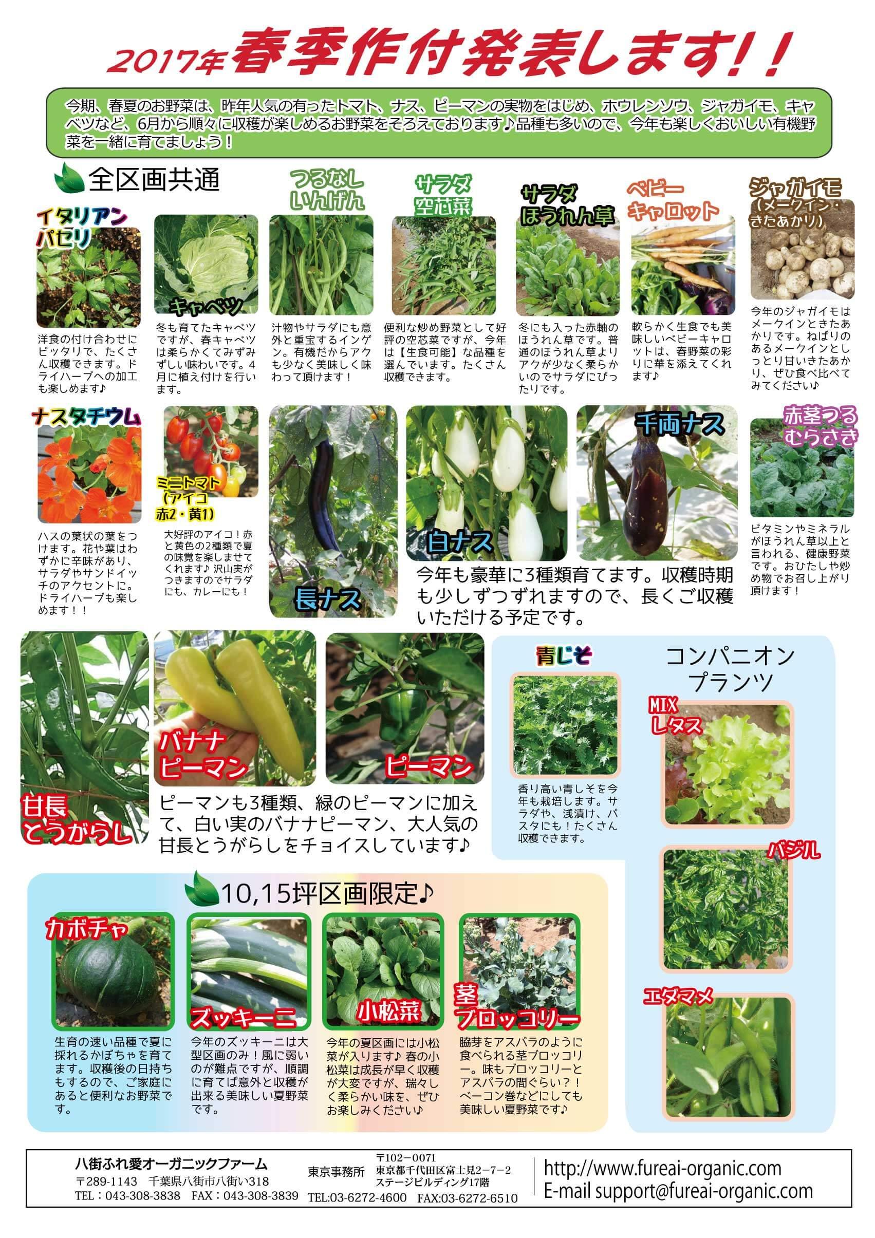 2017年春季作付け発表します!今期、春夏のお野菜は昨年人気のあったトマト、ナス、ピーマンの実物をはじめ、ホウレンソウ、ジャガイモ、キャベツなど、6月から順々に収穫が楽しめるお野菜をそろえております。品種も多いので、今年も楽しくおいしい有機野菜を一緒に育てましょう!
