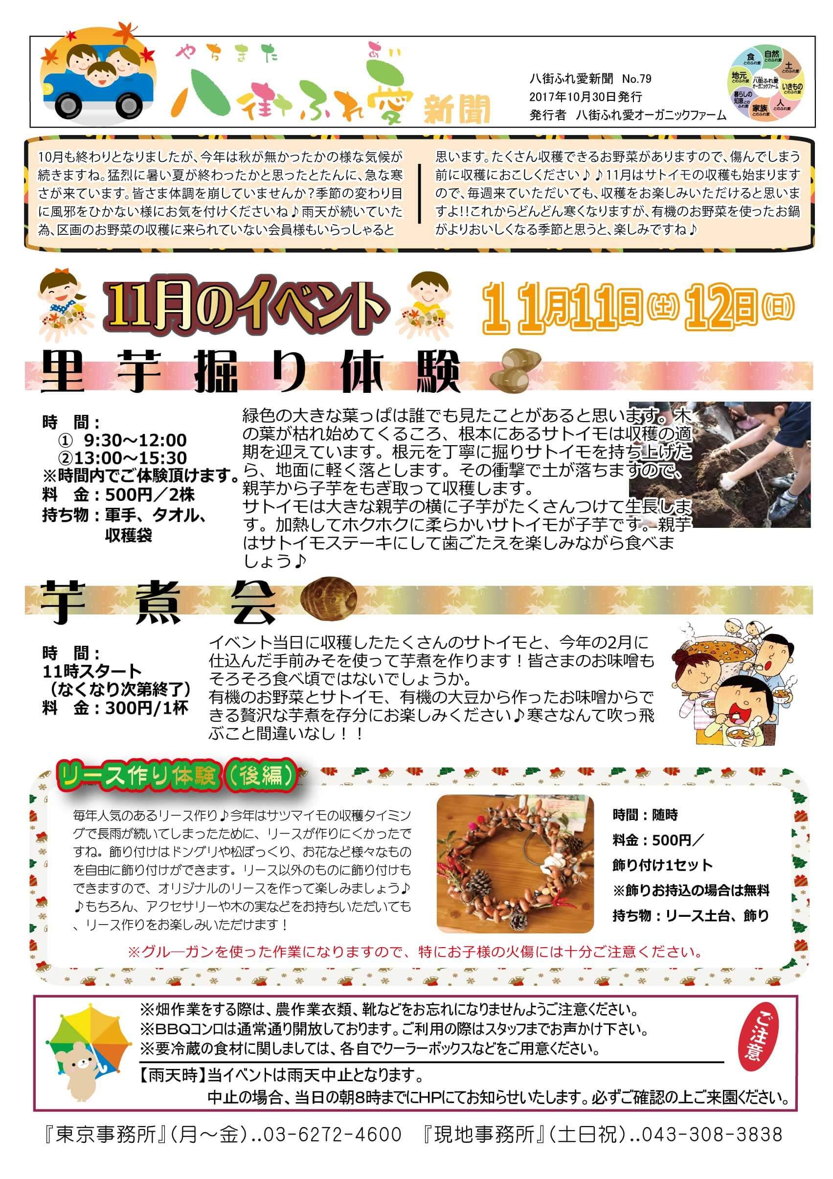 里芋堀り体験 11月11日、12日 芋煮会 リース作り体験(後編)イベント当日に収穫した里芋と今年2月に仕込んだ手前みそを使って芋煮を作ります!