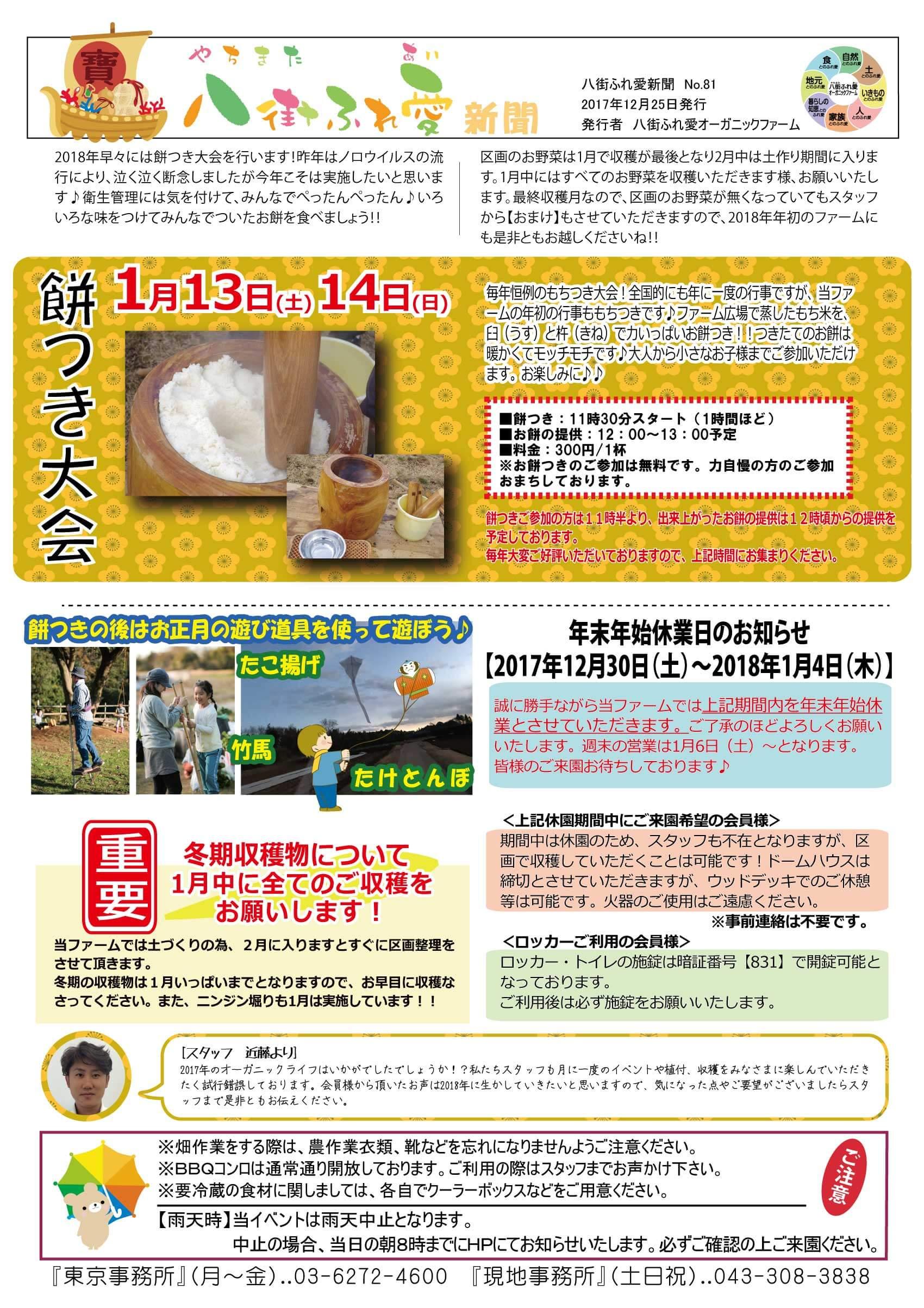 1/13,1/14 餅つき大会