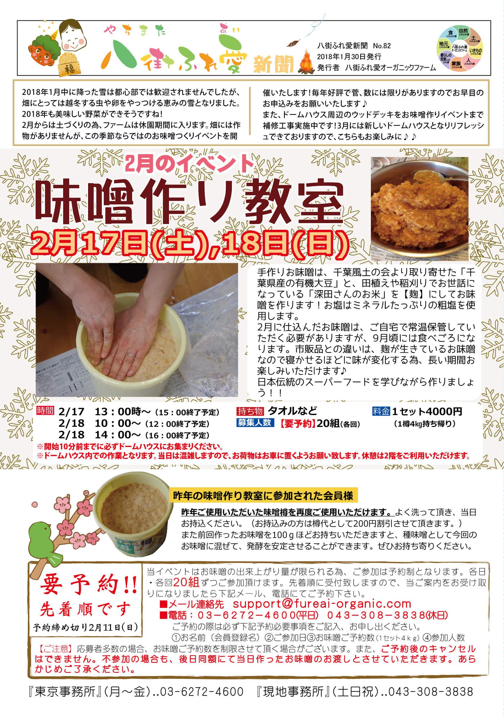 味噌作り教室 2月17日、18日