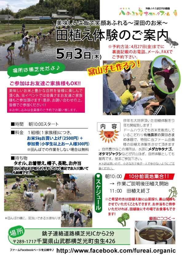 美味しいご飯で笑顔あふれる〜深田のお米〜 田植え体験のご案内5月3日