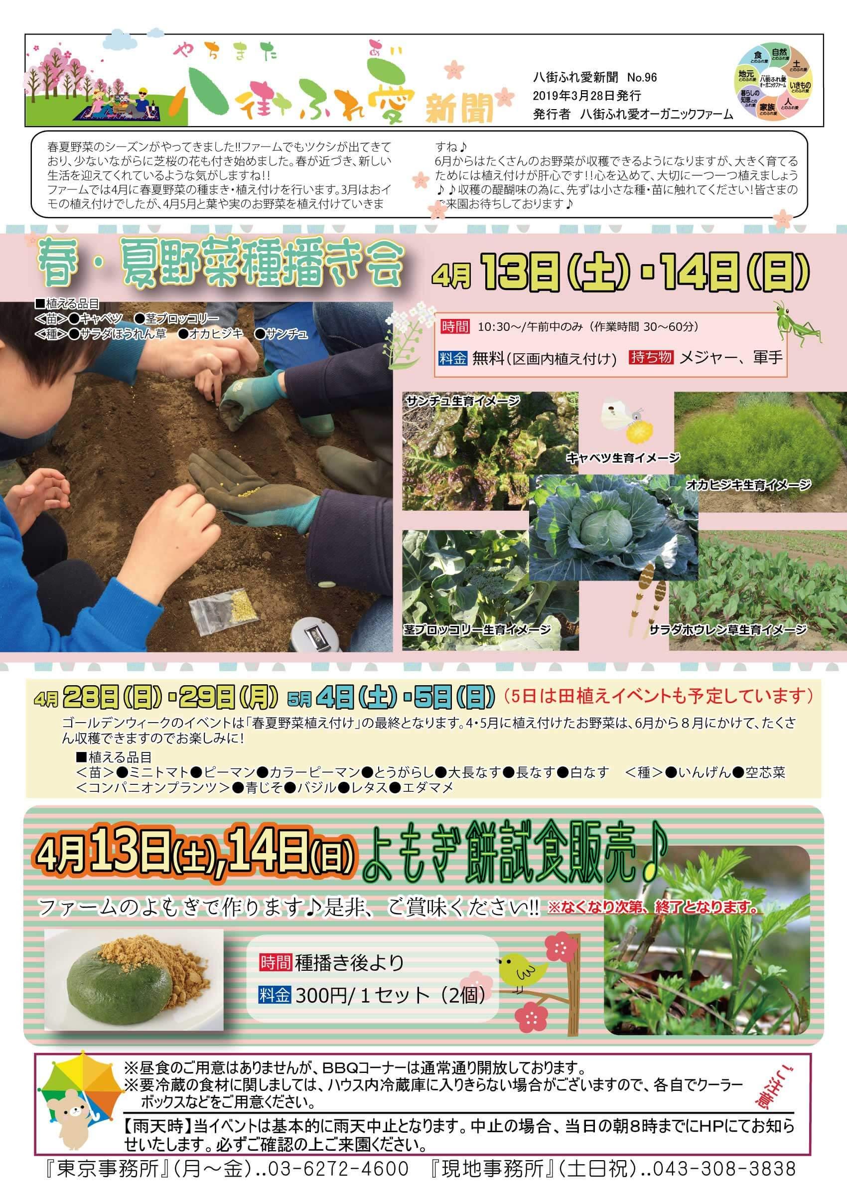 ジャガイモ植え付け会