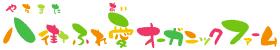 千葉県の市民農園・貸し農園「ふれ愛オーガニックファーム(会員制有機市民農園)」
