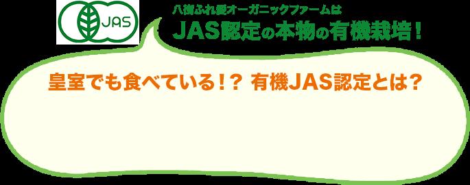 八街ふれ愛オーガニックファームは JAS認定の本物の有機栽培!
