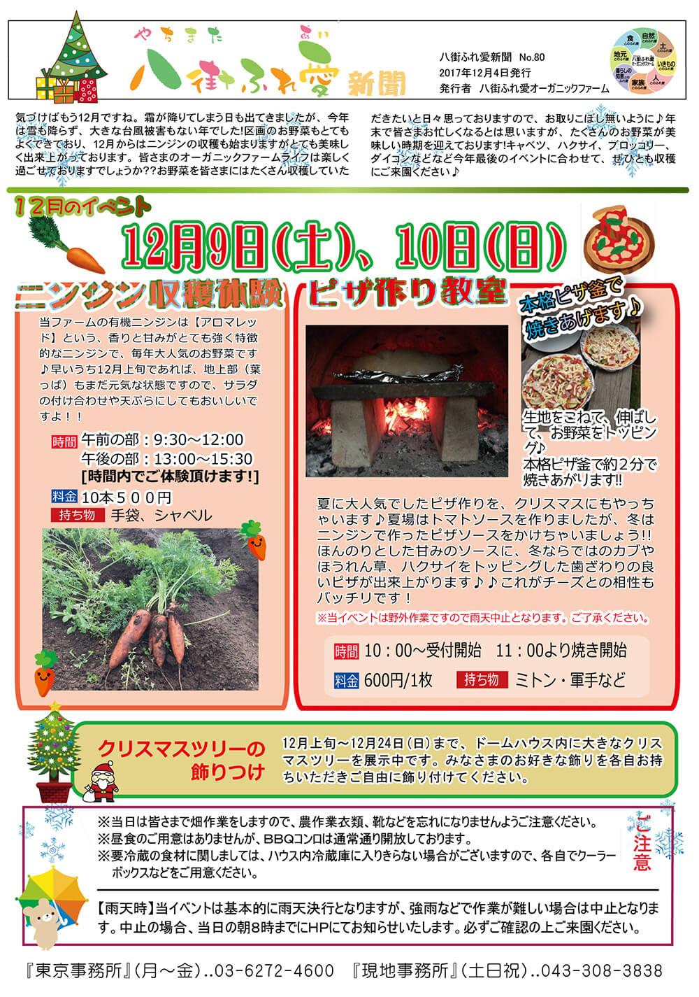 12月9日(土)、10日(日)ニンジン収獲体験 ピザ作り教室